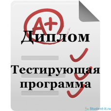Разработка программы для тестирования (Delphi 7 + Access), дипломная работа