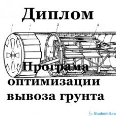Разработка автоматизированной системы планирования потребности транспорта для удаления грунта (Delphi 7 + Access), дипломная работа