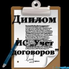 """Автоматизация учета и контроля договоров в компании ООО """"Прогресс-2"""", дипломная работа"""