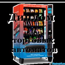 Разработка информационной системы обслуживания торговых автоматов (Delphi + MS SQL Server), дипломная работа