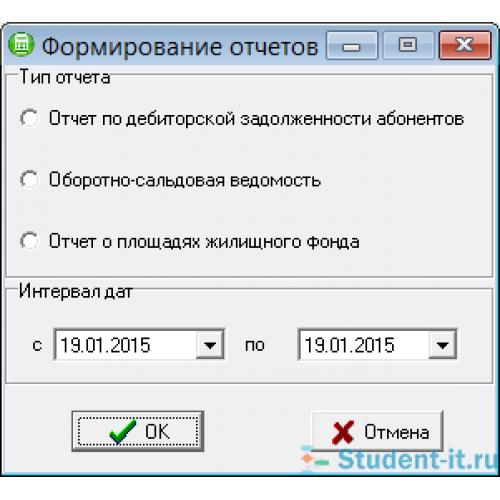 Готовая дипломная работа Автоматизированная информационная   Автоматизированная информационная система ЖКХ delphi 7 ms sql server дипломная