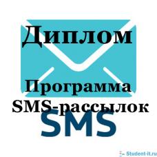 Программа SMS рассылки пациентам стоматологической клиники (Delphi 7 + Microsoft Access), дипломная работа