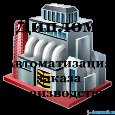 Автоматизация заказа производству на выпуск электротехнической продукции (Delphi + MS SQL Server), дипломная работа