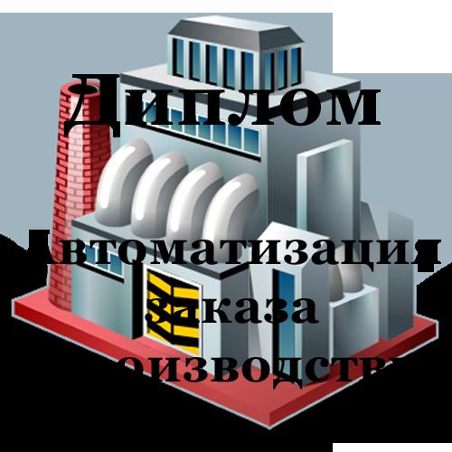 Готовая дипломная работа Автоматизация заказа производству на  Автоматизация заказа производству на выпуск электротехнической продукции delphi ms sql server дипломная
