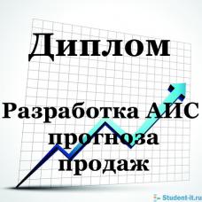 Разработка АИС прогнозирования продаж бытовой техники (Delphi + Mysql), дипломная работа
