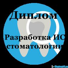 Разработка информационного обеспечения для поддержки деятельности стоматологии (Delphi 7 + Microsoft Access), дипломная работа