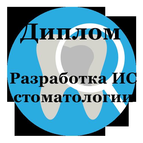 Готовая дипломная работа Разработка информационного обеспечения  Разработка информационного обеспечения для поддержки деятельности стоматологии delphi 7 microsoft access дипломная