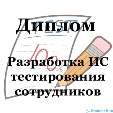 Разработка информационной системы для тестирования сотрудников при приеме на работу (php+Mysql), дипломная работа