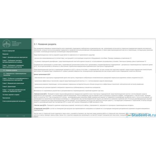 Готовая дипломная работа Разработка портала для поддерки   Разработка портала для поддержки дистанционного обучения ОГМА html javascript дипломная работа