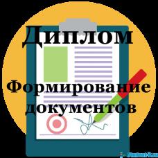 Модификация автоматизированной системы по оформлению документов на производственную практику (Microsoft Access), дипломная работа
