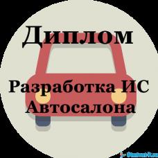Система информационной поддержки деятельности автосалона (Delphi 7 + Microsoft Access), дипломная работа