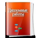 Готовые дипломные работы (ВКР)