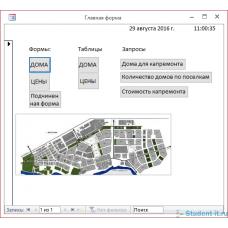 База данных ЖКХ в Microsoft Access