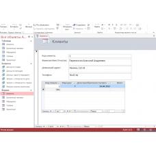 База данных Турфирма в Microsoft Access